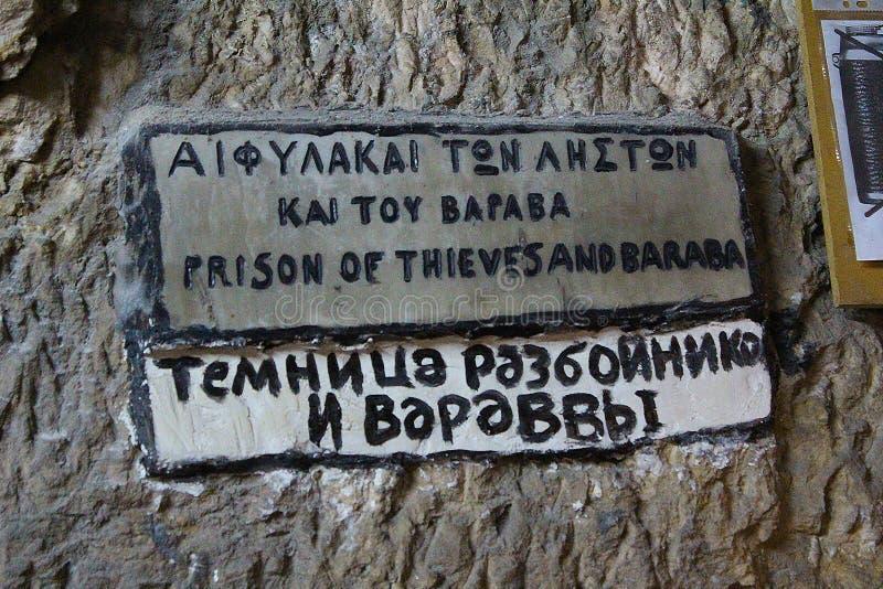 Тюрьма Иисуса Христа и Baraba, Иерусалима, Израиля стоковые изображения