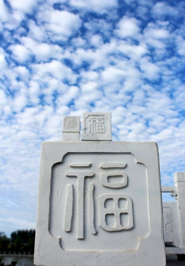 Удача или везение, китайский характер стоковые изображения rf