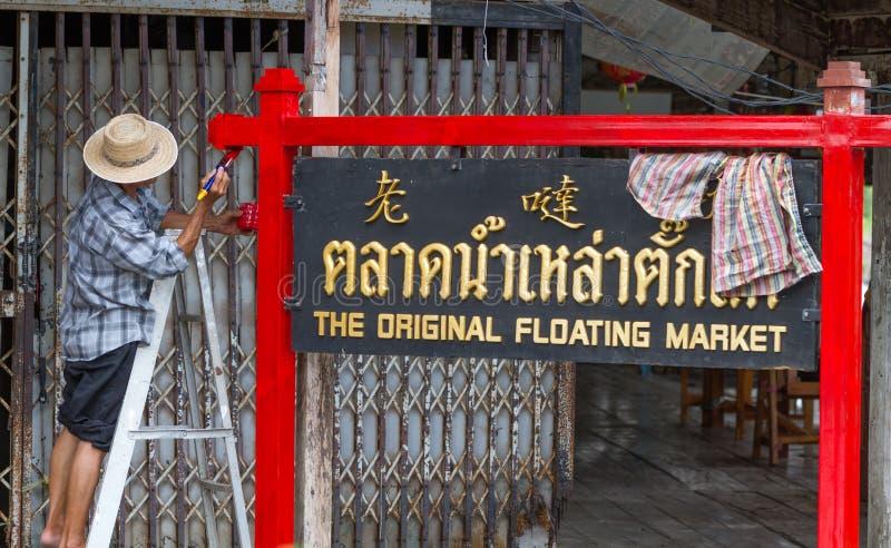 Укомплектуйте личным составом ` знака картины первоначально плавая ` рынка на рынке Damnoen Saduak плавая в Таиланде стоковое фото
