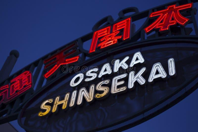Уличные светы ОСАКА Shinsenkai неоновые стоковая фотография rf