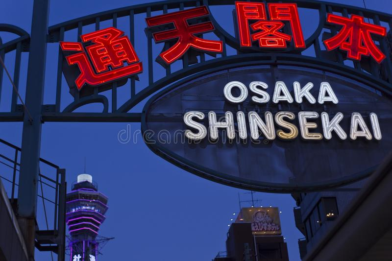 Уличные светы ОСАКА Shinsenkai неоновые стоковые изображения rf