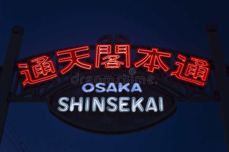 Уличные светы ОСАКА Shinsenkai неоновые стоковая фотография