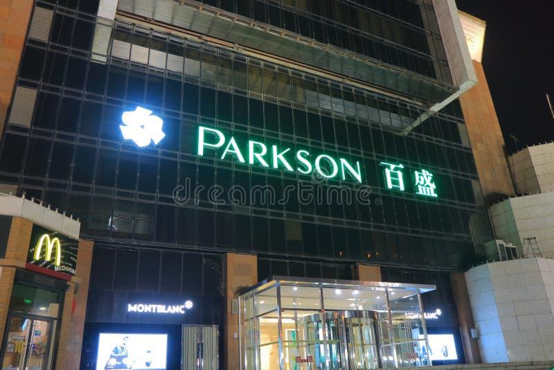 Универмаг Пекин Китай Parkson стоковые фотографии rf