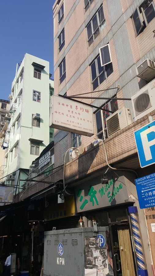 Улица города Kowloon Гонконга kowloon стоковая фотография rf