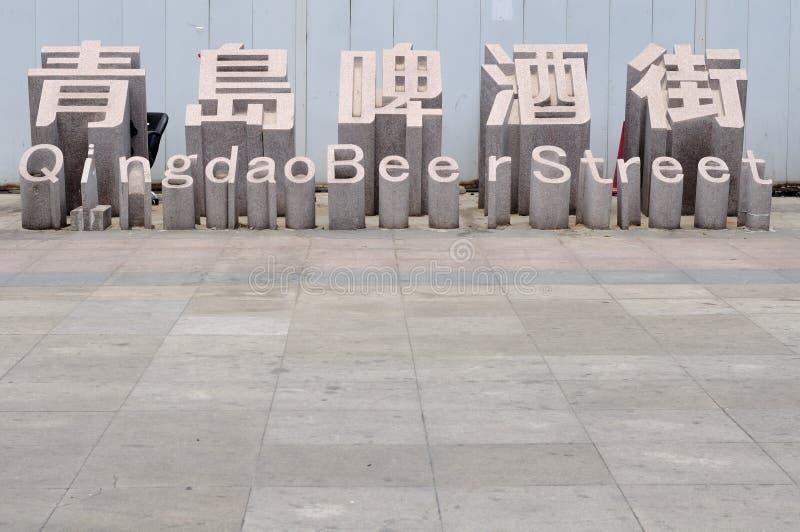 Улица пива фарфора Qingdao стоковые фотографии rf
