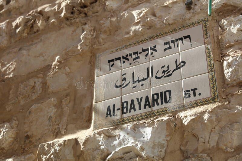 Улица al-Bayariq подписывает внутри Иерусалим стоковая фотография rf