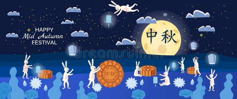 Фестиваль Средний-осени, фестиваль торта луны, зайцы счастлив праздники в залитой лунным светом ноче, луне испечет, ноча, луна, к иллюстрация вектора