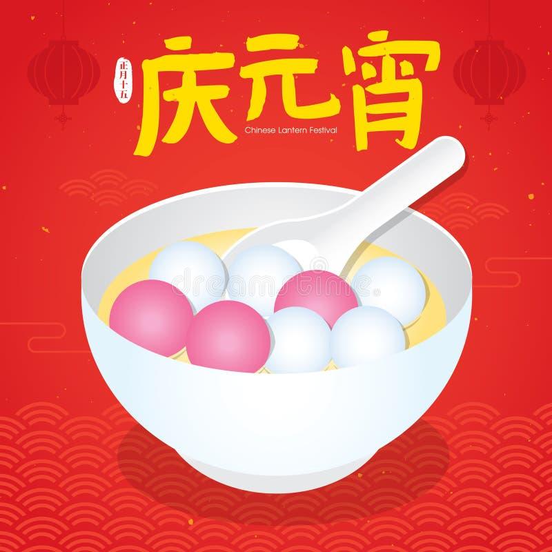 Фестиваль фонарика PrintChinese, юань Xiao Jie, китайская традиционная иллюстрация вектора фестиваля Перевод: Китайский фестиваль иллюстрация штока