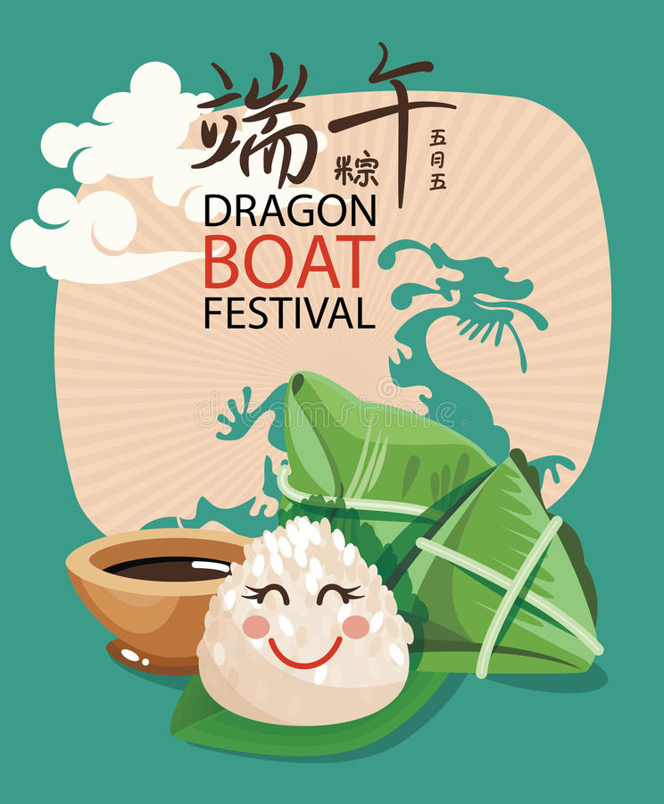 Фестиваль шлюпки дракона Восточной Азии вектора Китайский текст значит фестиваль шлюпки дракона в лете Китайский персонаж из муль иллюстрация вектора