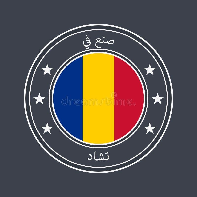 Флаг Чад Круглый ярлык с именем страны для уникальных национальных товаров r иллюстрация штока