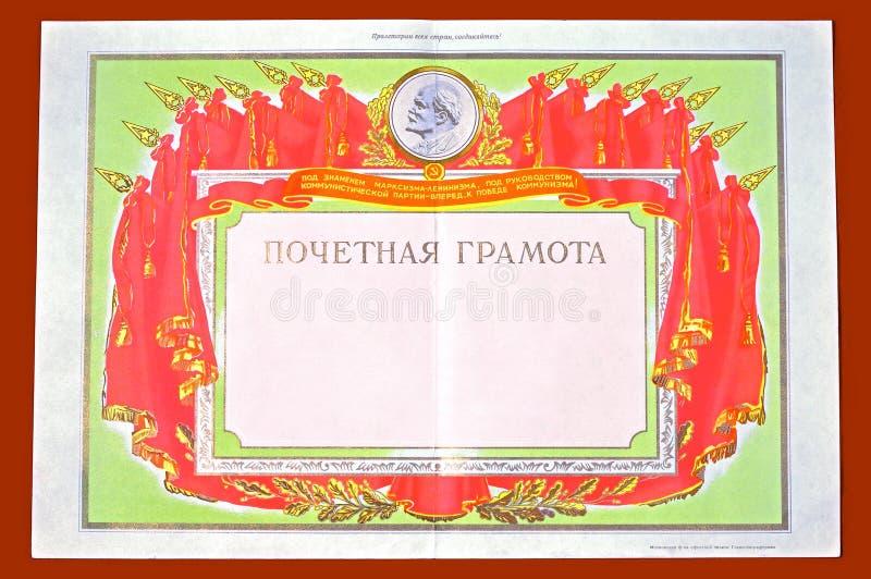 Форма советского диплома награды на красной предпосылке стоковая фотография rf