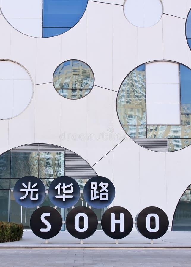 Фронт современного офисного здания превратился SOHO Китаем, Пекином стоковые фото