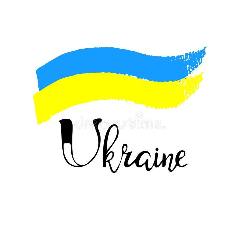 флаг Украина также вектор иллюстрации притяжки corel Цвет иллюстрация штока