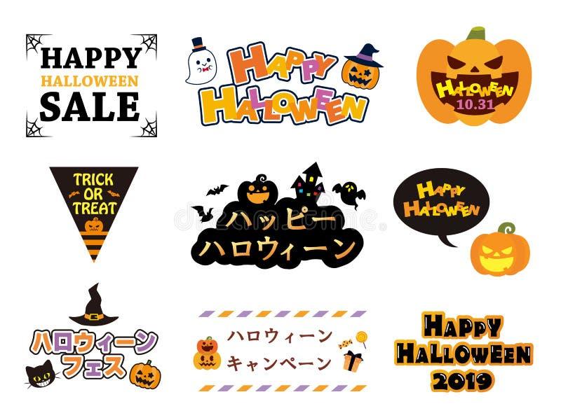 Хеллоуин logo1 бесплатная иллюстрация
