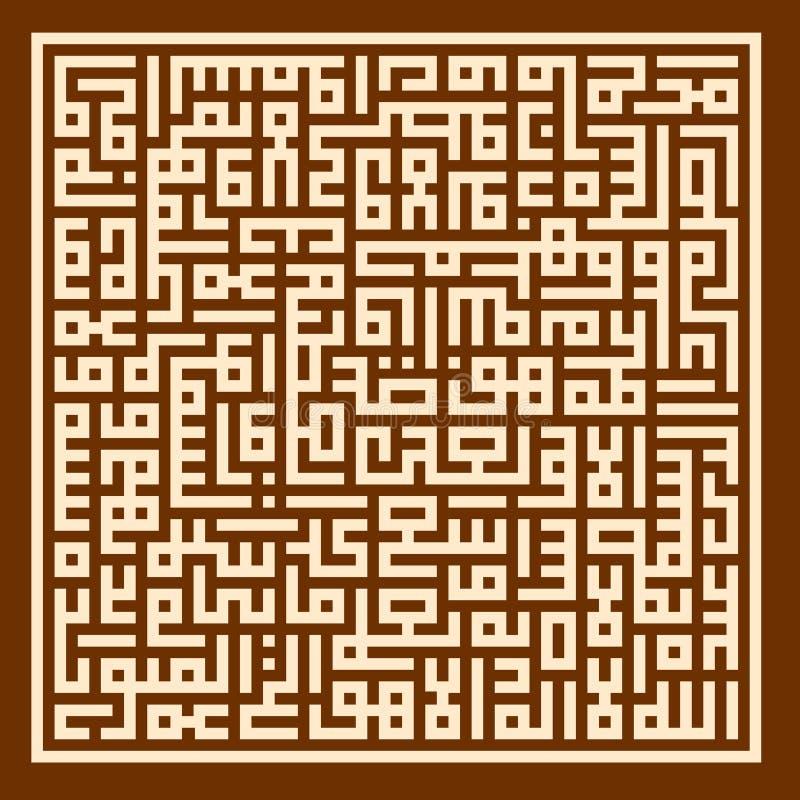 художническая исламская картина лабиринта иллюстрация вектора