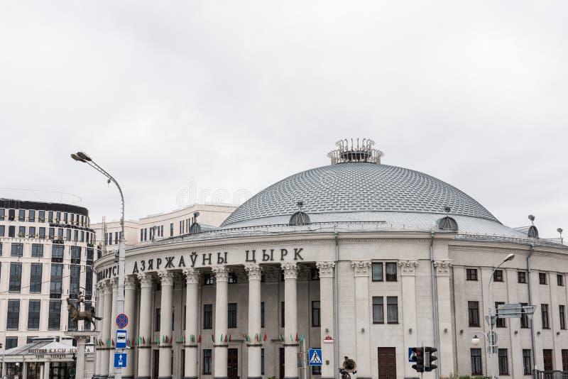 Цирк Минска стоковое изображение