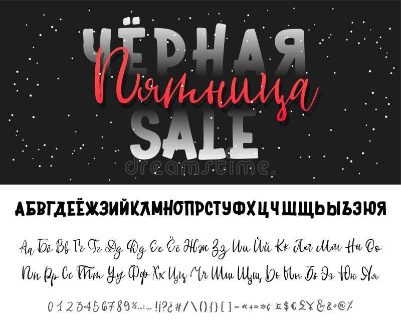 Черная продажа пятницы - знамя Набор пальмиры руки русского алфавита вычерченный Шрифт логотипа вектора Алфавит оформления для ва иллюстрация штока