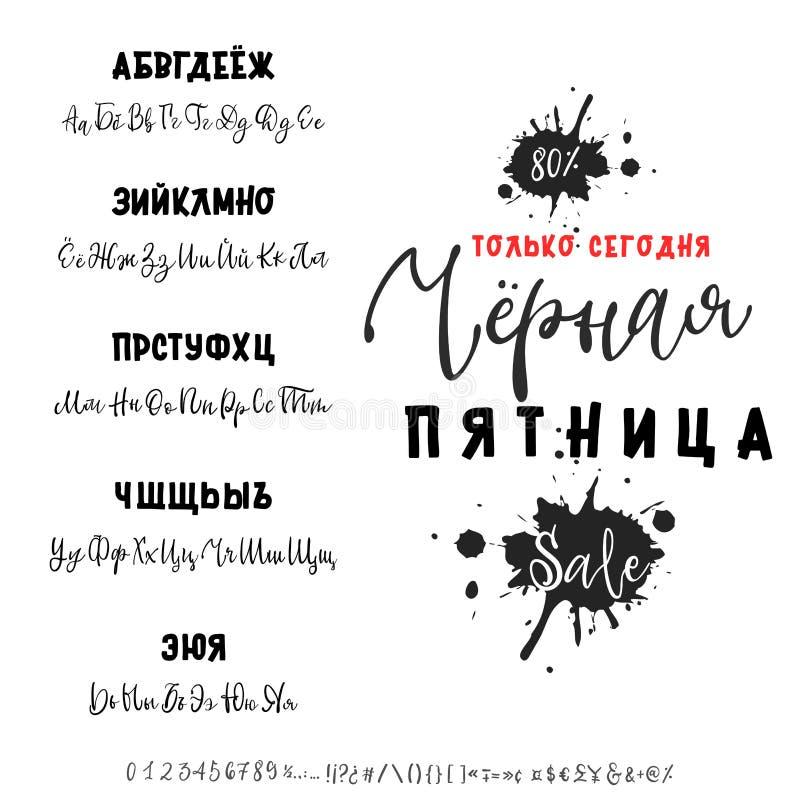 Черное знамя продажи пятницы только сегодня - Набор пальмиры руки русского алфавита вычерченный Шрифт логотипа вектора Алфавит оф иллюстрация штока