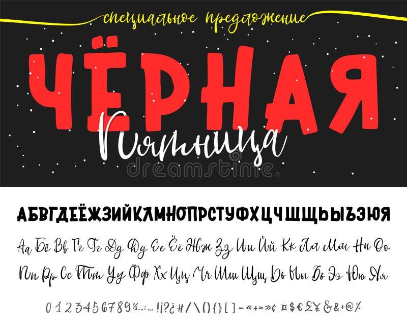 Черное предложение пятницы особенное - знамя Набор пальмиры руки русского алфавита вычерченный Шрифт логотипа вектора Алфавит офо иллюстрация штока