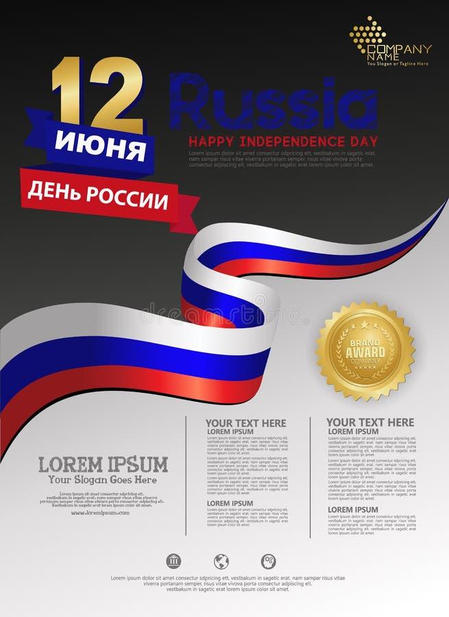 Шаблон предпосылки Дня независимости России счастливый для листовки и брошюры плаката иллюстрация вектора