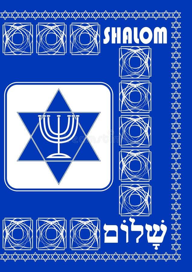 Шаблон крышки книги или брошюры с еврейским мотивом вероисповедания звезды Дэвида и 7 разветвили держатель для свечи Дизайн в нац бесплатная иллюстрация