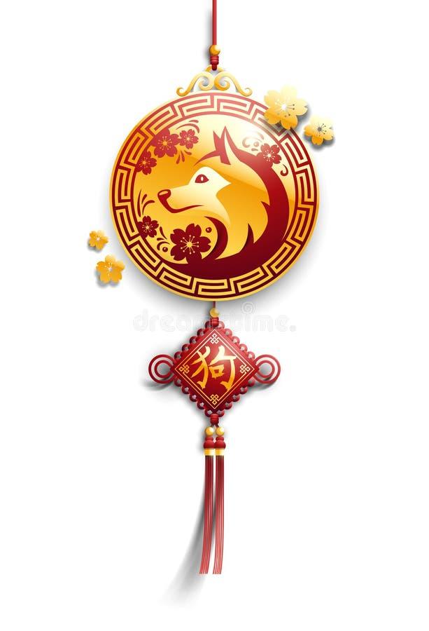 Шкентель Нового Года собаки китайский иллюстрация вектора