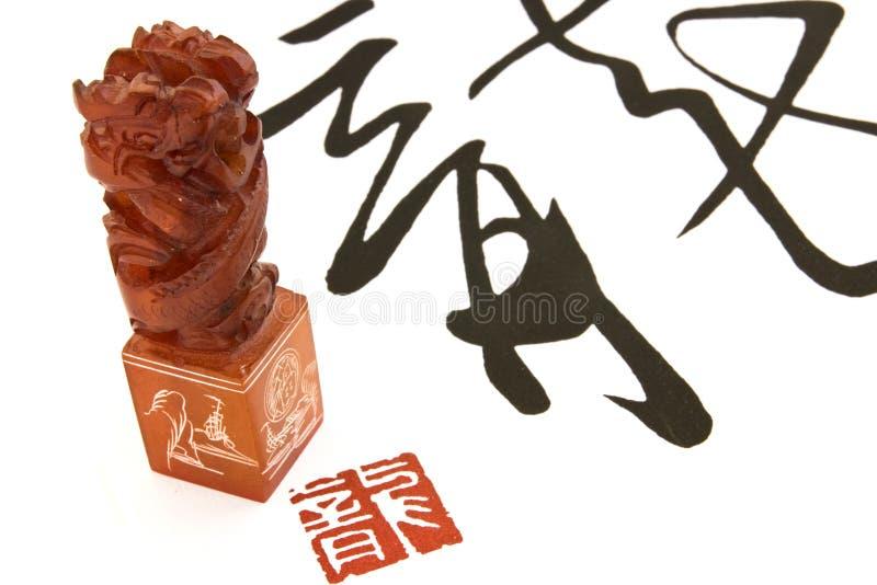 штемпель знака дракона каллиграфии китайский стоковая фотография rf