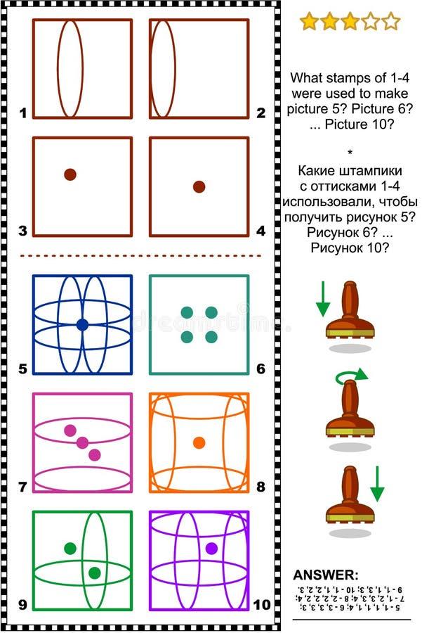 Штемпеля и головоломка изображения тренировки IQ печатей иллюстрация вектора