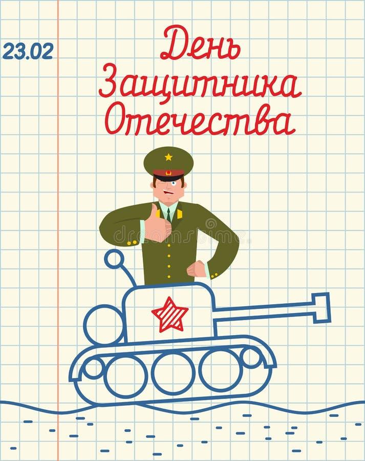 23-ье февраля Чертеж руки в бумаге тетради Русский офицер thu бесплатная иллюстрация