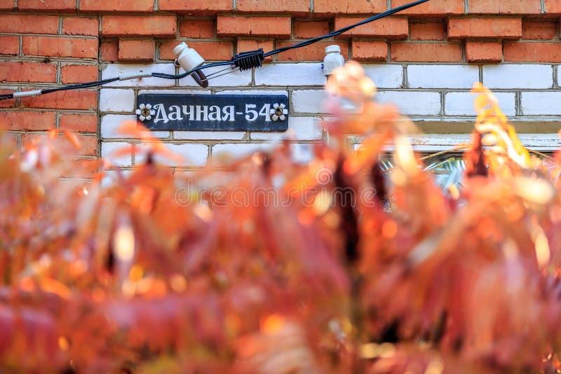 Экстерьер дома сельской местности с плитой адреса на осени Естественное backgrouond сельской местности осени стоковое фото rf