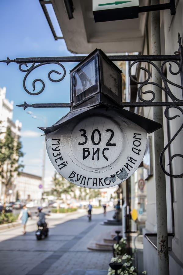 Экстерьер музея Mikhail Bulgakov стоковые фотографии rf