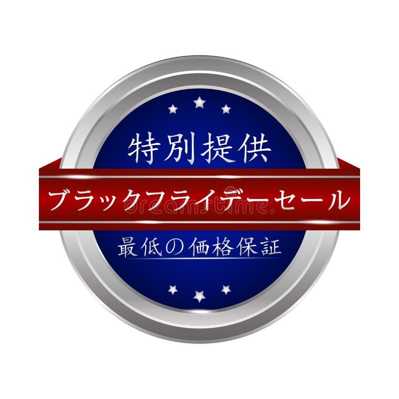Элегантные черные значок пятницы/кнопка сети конструировали для японского розничного рынка иллюстрация штока