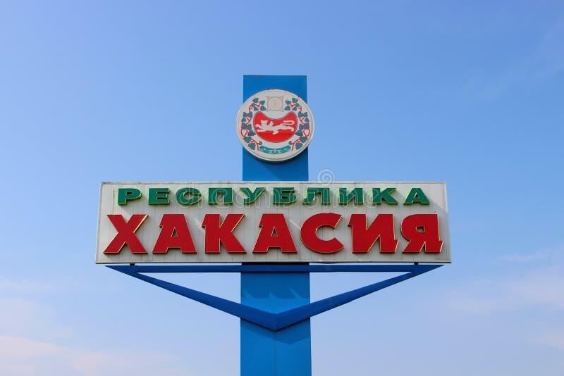 Эмблема дороги республики Khakassia стоковое изображение