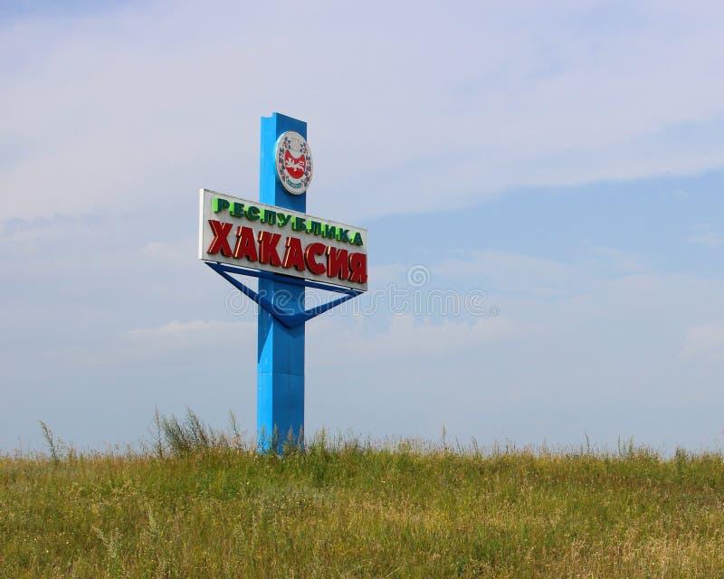 Эмблема дороги республики Khakassia стоковая фотография rf