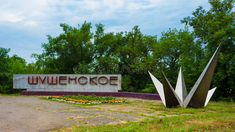 Эмблема дороги Shushenskoye стоковые фотографии rf