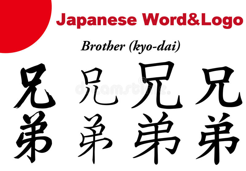 Японец Word&logo - брат стоковая фотография
