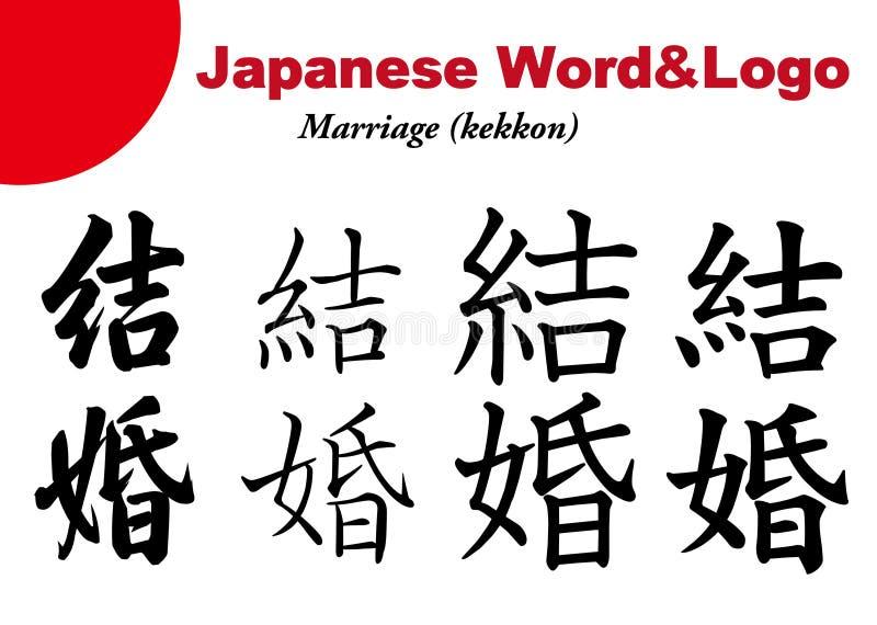 Японец Word&logo - замужество стоковые изображения rf