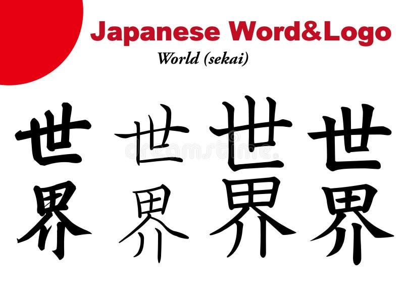 Японец Word&logo - мир стоковые изображения