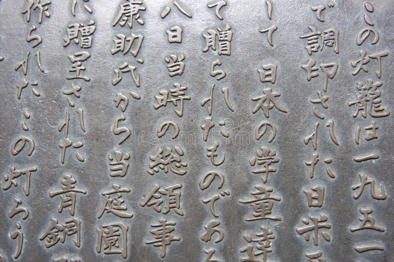 японская металлическая пластинка Стоковое фото RF