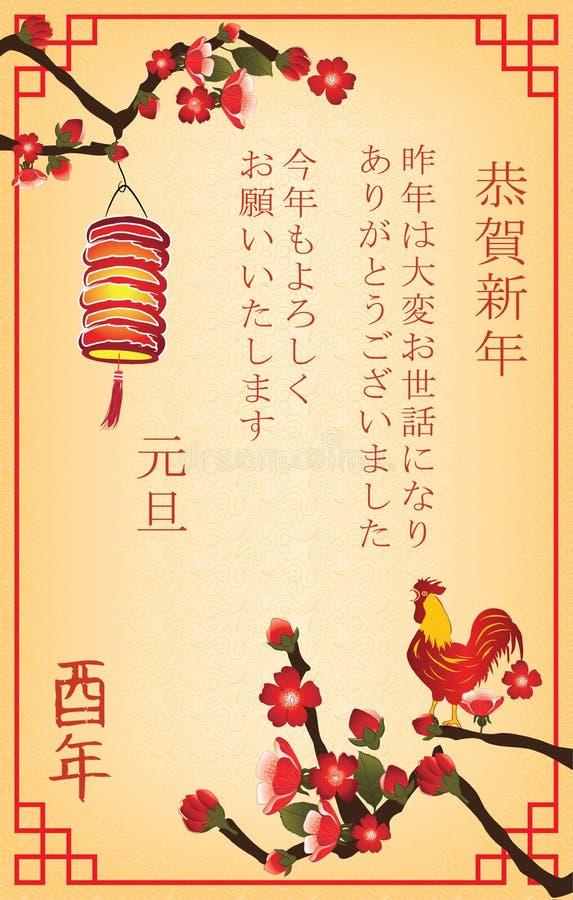 пожелания на новый год в японском стиле странице