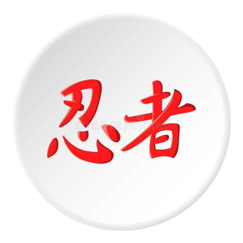 Японские характеры значок, стиль шаржа иллюстрация вектора