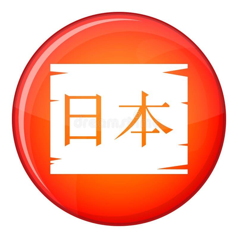 Японский значок характеров, плоский стиль иллюстрация штока