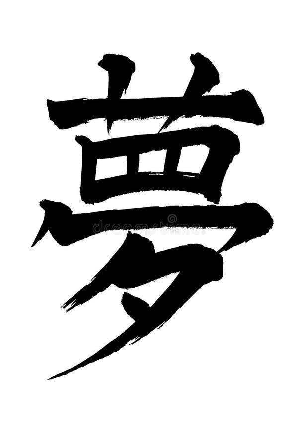 Японский характер иллюстрация штока
