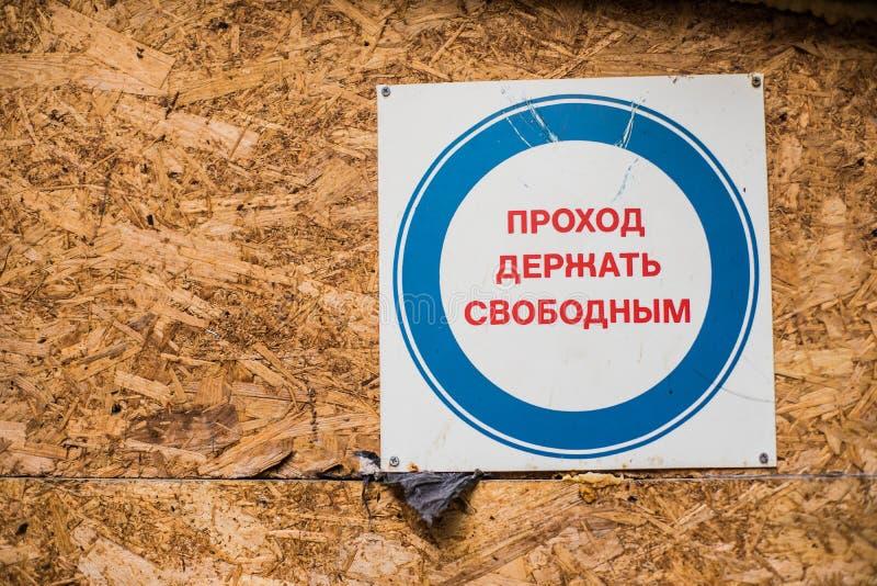'Houd toegang open '- naambord in Russische taal stock afbeelding