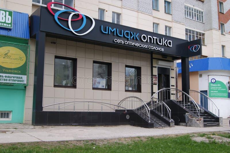 """Download """"optisch Beeld"""" Netwerk Van Optische Salons, Cheboksary Stad Stock Foto - Afbeelding bestaande uit lenzen, stad: 54076048"""