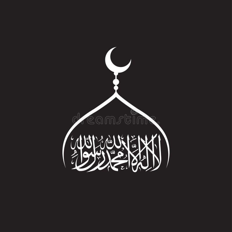 一伊斯兰教的期限lailahaillallah的书法 向量例证