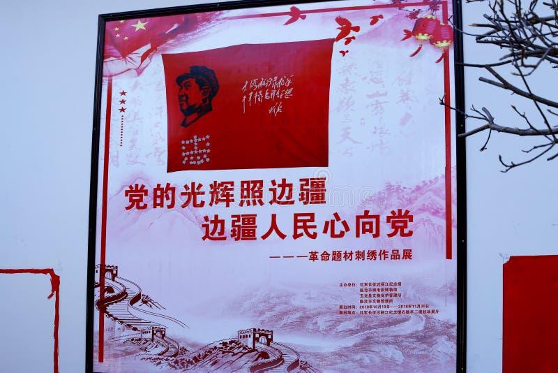 一张共产主义壁画-称赞毛和长征-在石鼓,云南,中国村庄的房子的墙壁上  免版税图库摄影