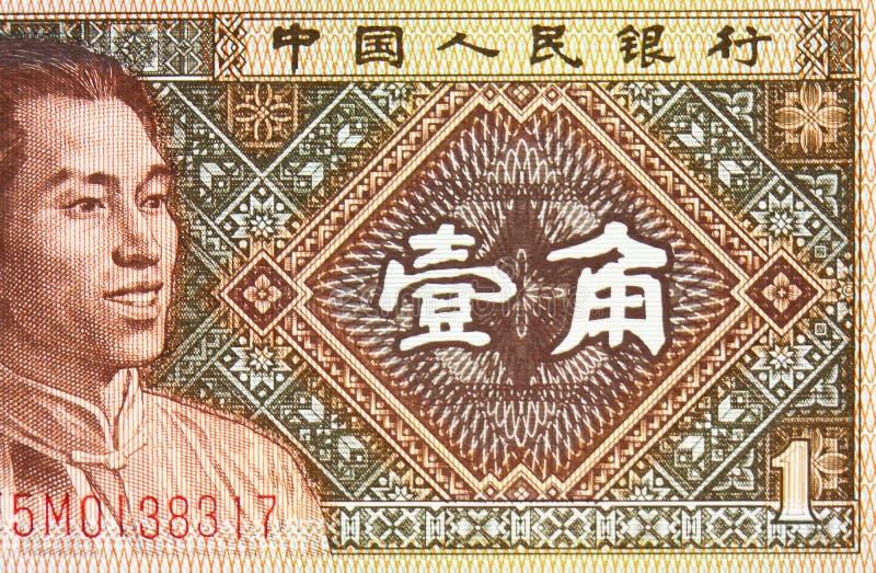 一角钞票,中国银行,碎片 阿高山族成员 免版税图库摄影
