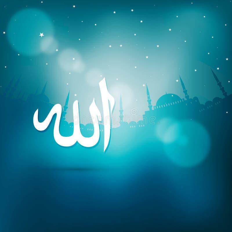 上帝的名字用阿拉伯语 向量例证
