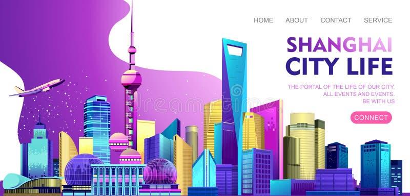 上海市横幅 库存例证